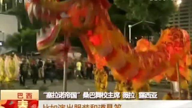 外国人眼中的中国年 巴西 让中国元素点亮桑巴大道
