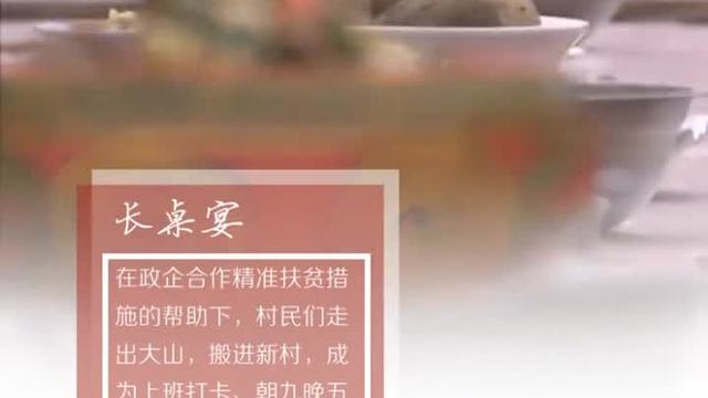 百年长桌宴重现 贵州山区重燃复兴之火