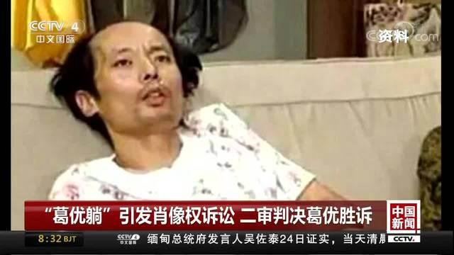 """""""葛优躺""""引发肖像权诉讼 二审判决葛优胜诉"""