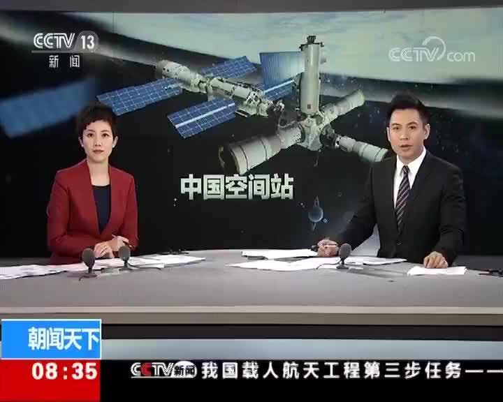 我国空间站将在2022年前后建成 2020年发射试验核心舱