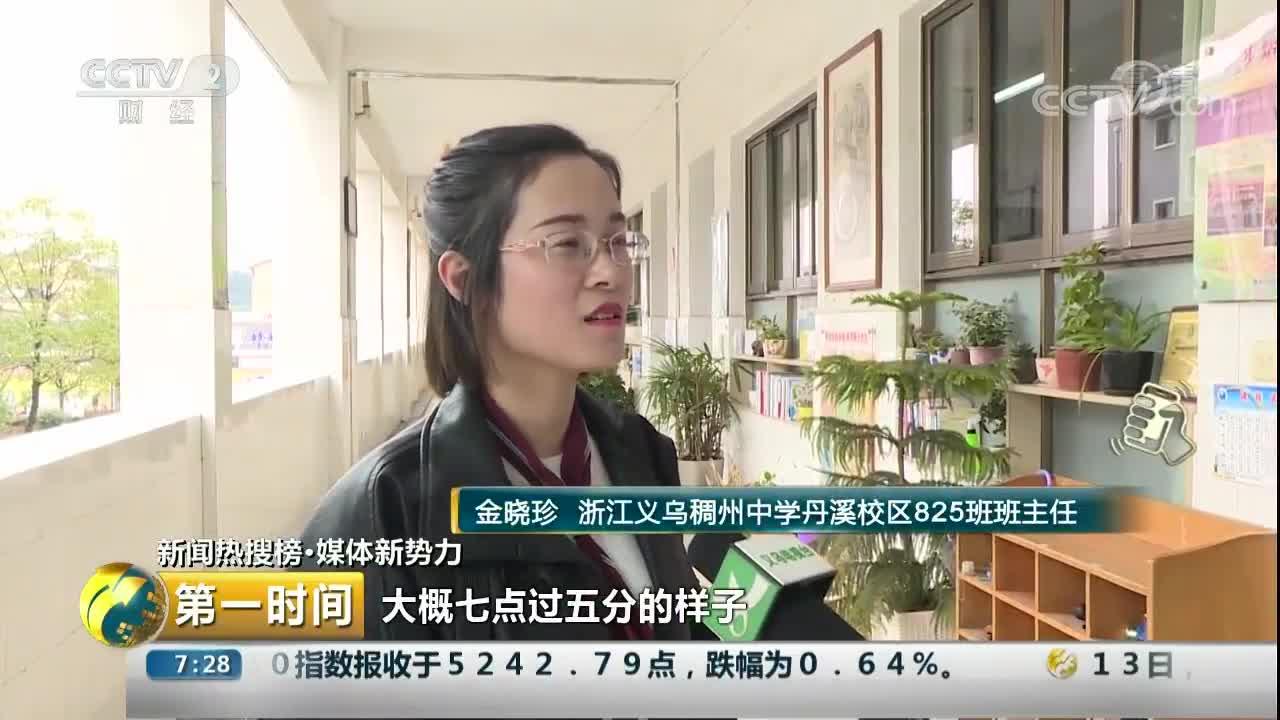 [第一时间]新闻热搜榜·媒体新势力 浙江义乌:紧急家访 老师救下学生一家四口