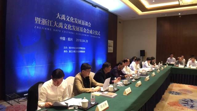 浙江大禹文化发展基金会成立