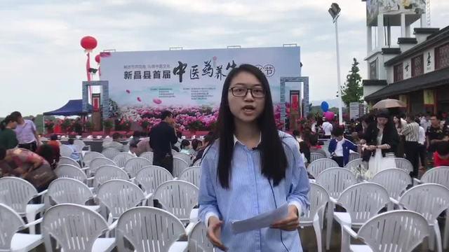 新昌县首届中医药养生文化节1