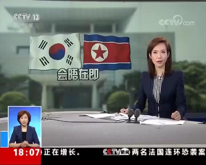 韩朝首脑会晤倒计时 会晤流程出炉将举行欢迎晚宴