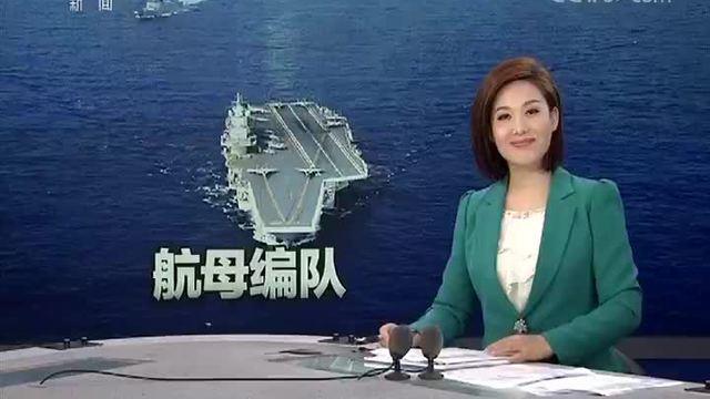 航母编队完成远海训练任务返航