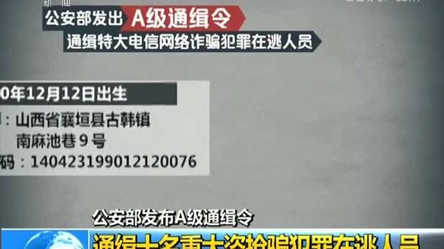 公安部发布A级通缉令 通缉十名重大盗抢骗犯罪在逃人员