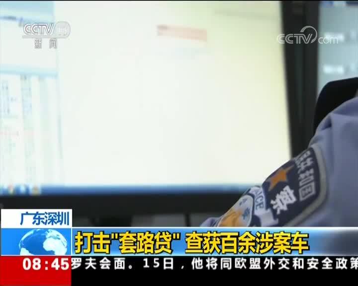 """深圳打击""""套路贷"""""""