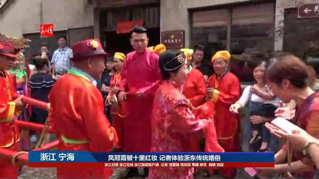 直播回放丨凤冠霞帔十里红妆 记者体验浙东传统婚俗