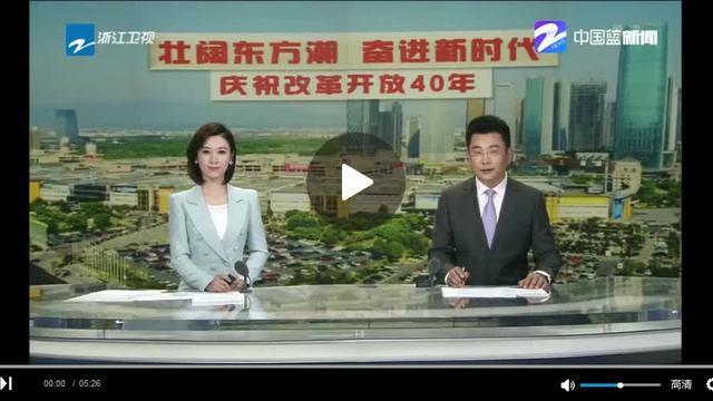 """壮阔东方潮 奋进新时代——庆祝改革开放40年 义乌:演绎""""鸡毛飞上天""""的传奇"""