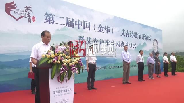 第二届中国艾青诗歌节在金华开幕