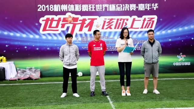 """抢先看""""世界杯""""!杭城顶级的民间足球赛总决赛开打"""