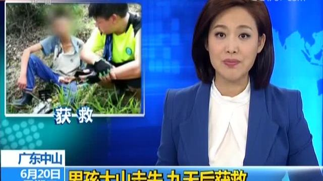 广东中山:男孩大山走失 九天后获救