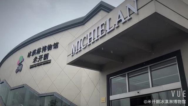 嘉兴冰淇淋博物馆