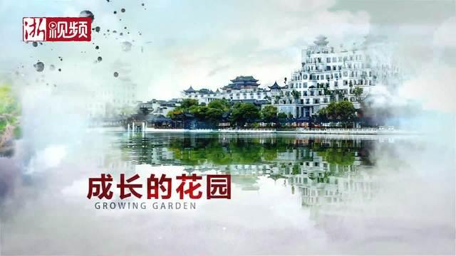 憧憬大花园|衢州市疾病预防控制中心主任方春福这样说