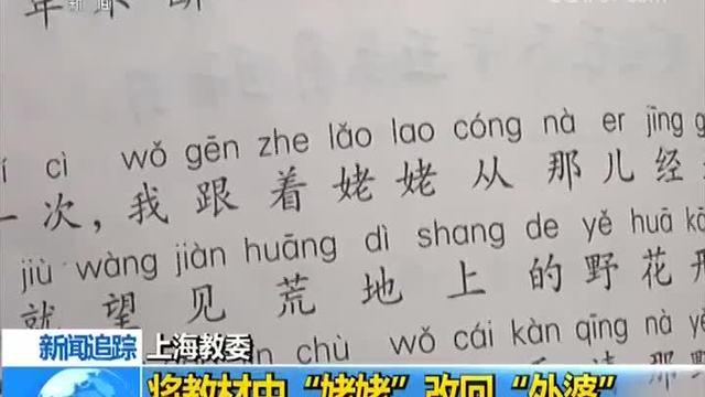 """上海市教委:小学语文教材恢复原文 """"姥姥""""改回""""外婆"""""""