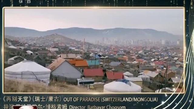 上海国际电影节金爵奖揭晓 《再别天堂》获最佳影片