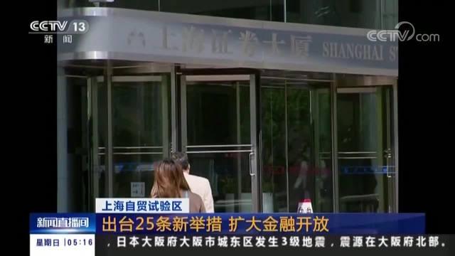 上海自贸试验区:出台25条新举措 扩大金融开放