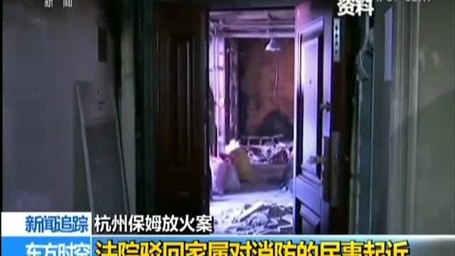 杭州保姆放火案 法院驳回家属对消防的民事起诉
