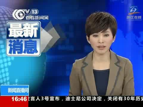 浙江新增1人感染H7N9禽流感