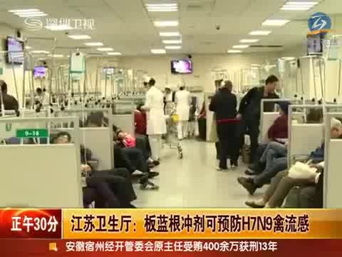江苏卫生厅称板蓝根冲剂可预防H7N9禽流感