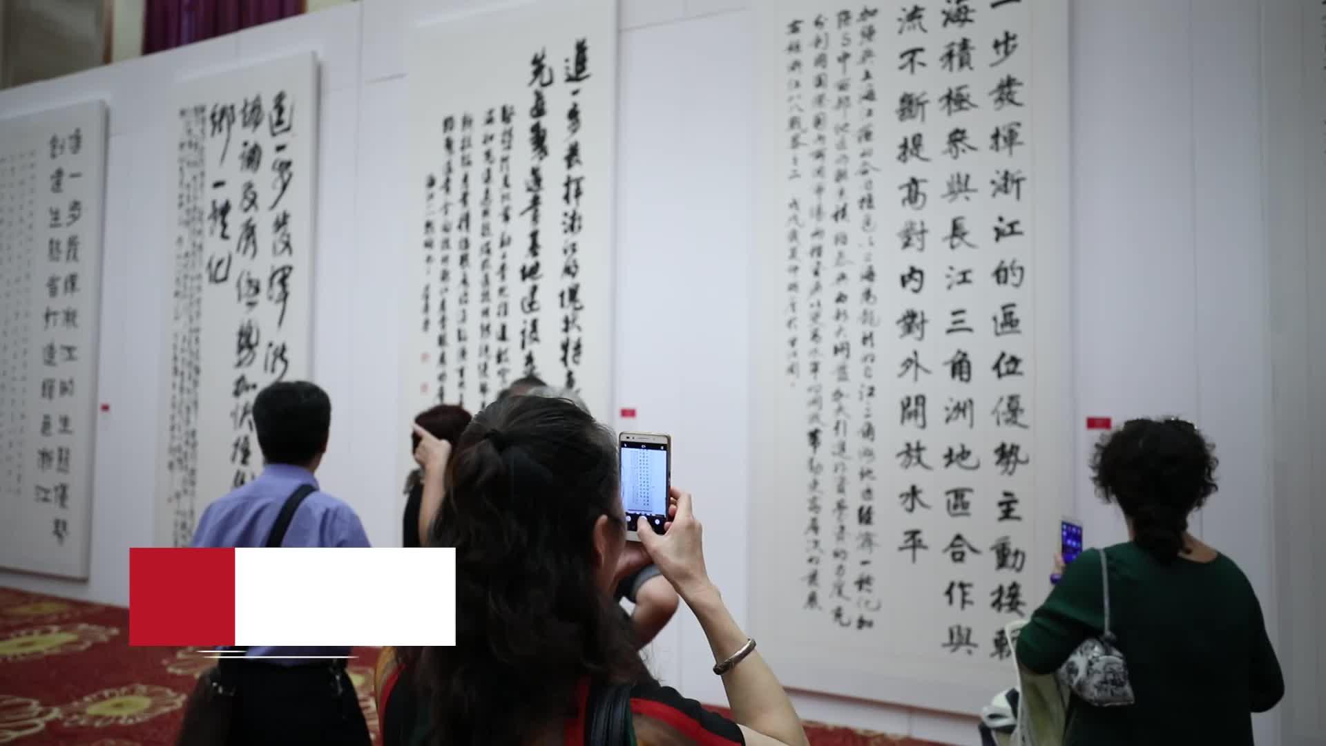 """""""八八战略""""15年浙江书画展启幕"""