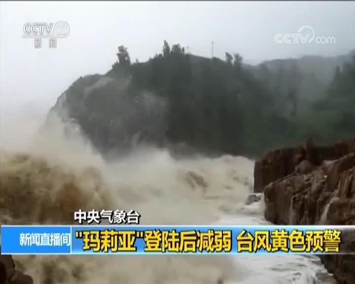"""中央气象台 """"玛莉亚""""登陆后减弱 台风黄色预警"""