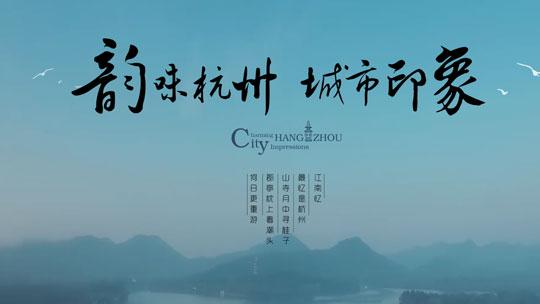 韵味杭州 城市印象