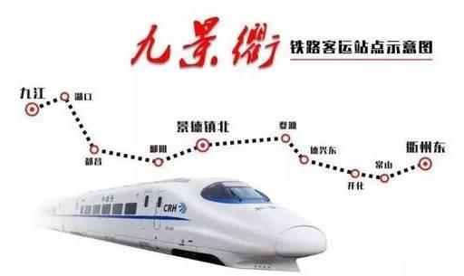 九景衢铁路月底开通 已完成联调联试开始按图试运行