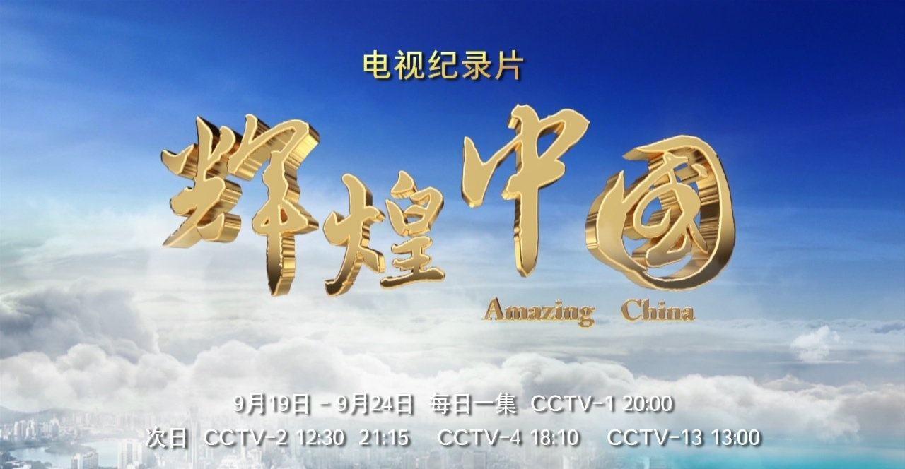 《辉煌中国》 第二集 创新活力