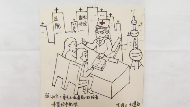 脑洞大开!杭州大学生用手绘漫画做请假条