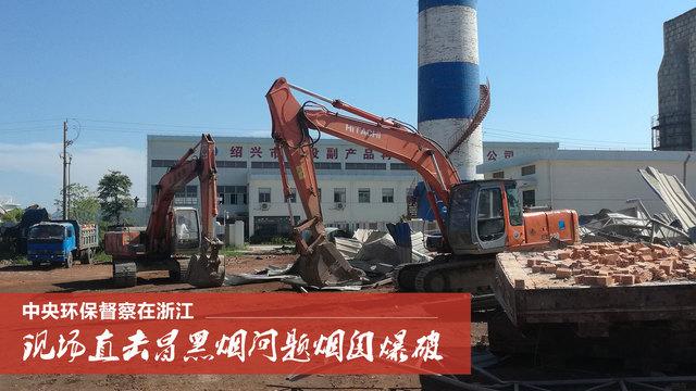 中央环保督察在浙江丨现场直击冒黑烟问题烟囱爆破
