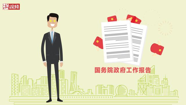动画:看国务院政府工作报告 给浙江这一家人带来多少红利