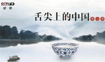 《舌尖上的中国3》大年初四开播