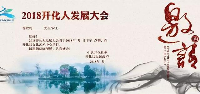 开化人发展大会文艺晚会