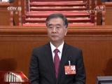 十三届全国政协领导人选举产生 汪洋当选全国政协主席