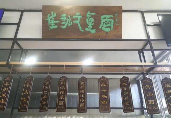 价格感人!崔永元开面馆获好评 最贵才18元成网红餐厅中的清流