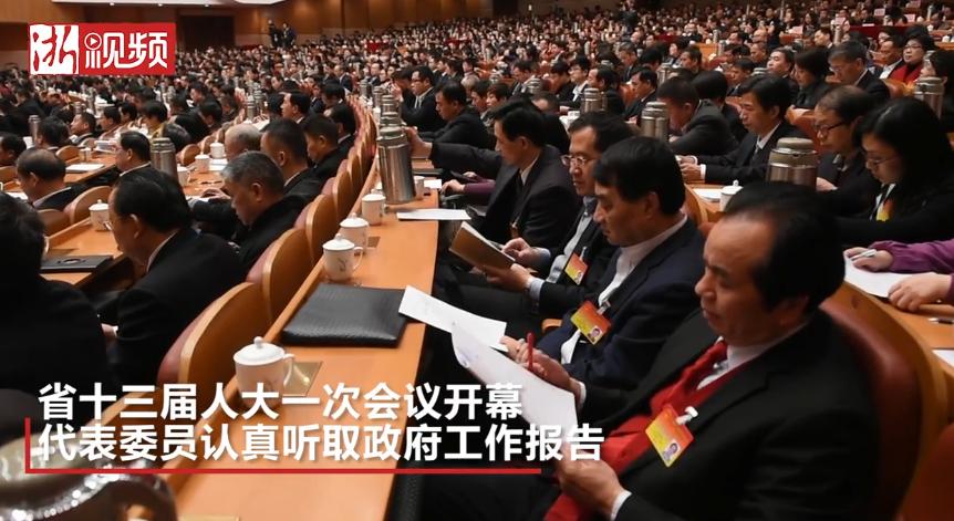 两会长镜头丨省十三届人大一次会议开幕 代表委员认真听取政府工作报告