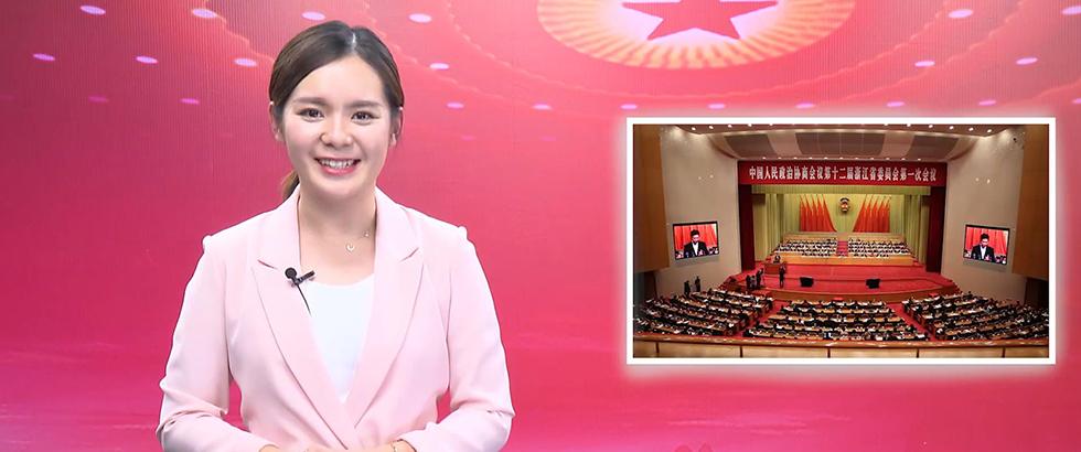 浙视频两会整点播报第四期