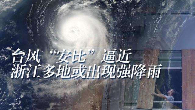 """直播回放  台风""""安比""""逼近 浙视频带你""""追风"""""""