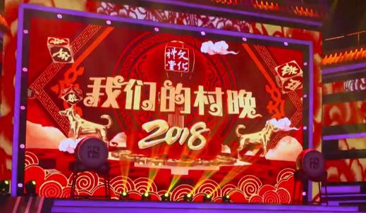 """2018年浙江省农村文化礼堂""""我们的村晚""""(视频回放)"""