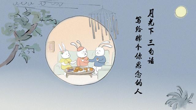 中秋节原创手绘动画|月光下 三句话 写给那个你思念的人