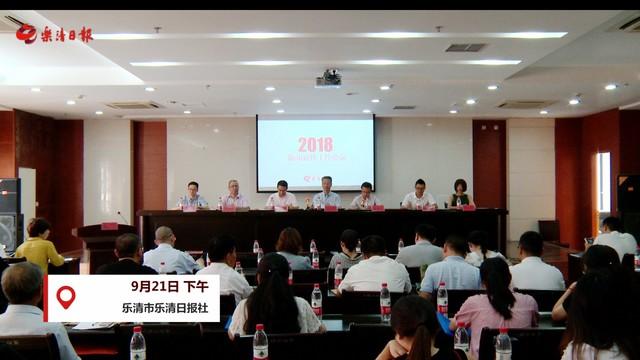 2018乐清日报新闻宣传工作研讨会