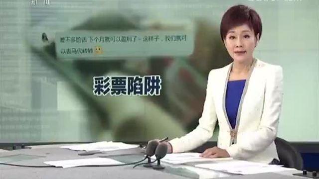 """""""彩票""""陷阱:微信添加网友 不料落入圈套"""