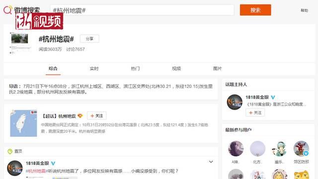 真的震了!杭州网友拍到地震瞬间