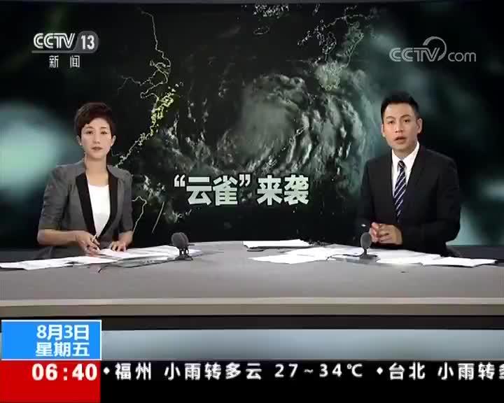 """台风""""云雀""""来袭 浙江提升应急响应 沿海船只回港"""