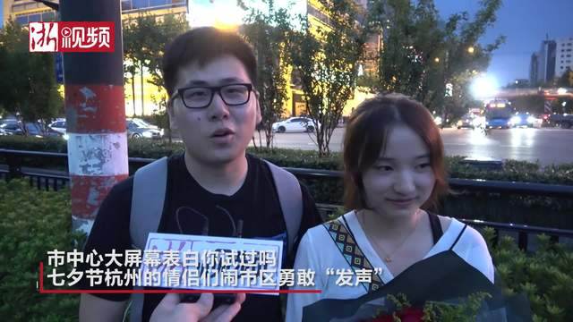 """大屏幕表白你试过吗 七夕节杭州的情侣们闹市区勇敢""""发声"""""""