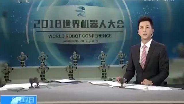 世界机器人大会 走进日常生活的服务机器人