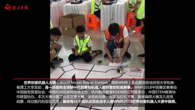 WMR2018世界创客机器人大赛中国区公开赛落幕 城东二小代表队夺冠