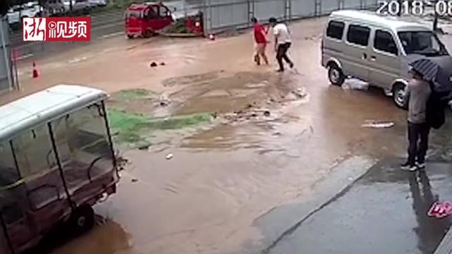 惊魂20秒! 暴雨后路面积水 两女孩掉进暗坑险丧命