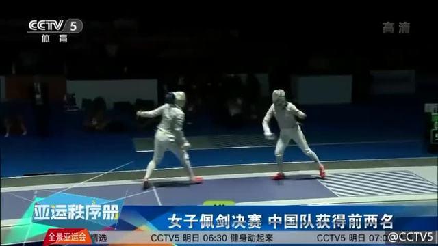 中国选手钱佳睿、邵雅琦包揽女子佩剑金银牌